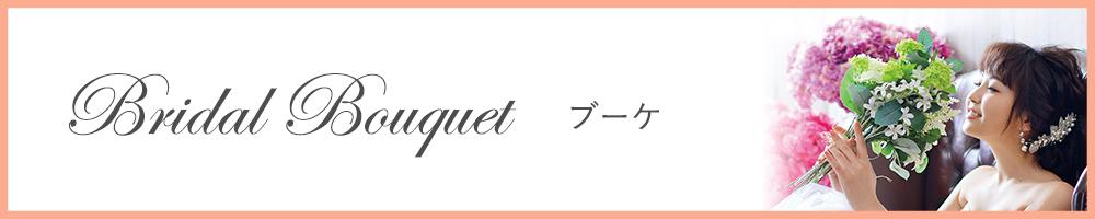 bridal_01